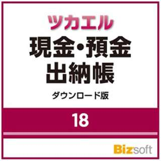 ツカエル現金・預金出納帳 18【ダウンロード版】