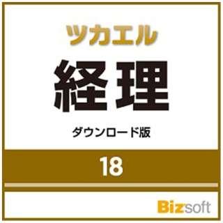ツカエル経理 18【ダウンロード版】