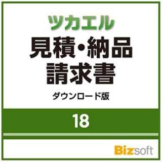 ツカエル見積・納品・請求書 18【ダウンロード版】