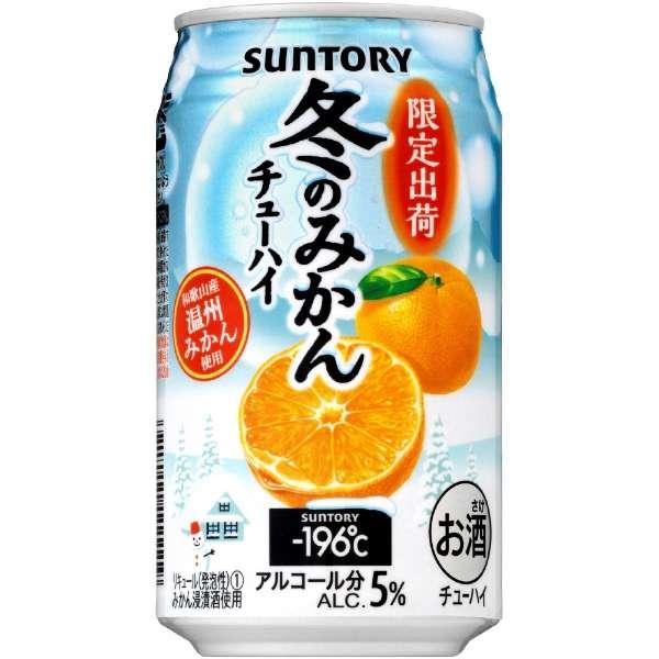 [数量限定] -196℃ 冬のみかん (350ml/24本)【缶チューハイ】