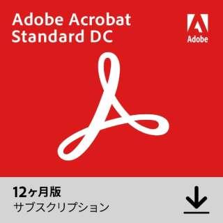 ACROBAT STANDARD DC 12ヶ月版 【ダウンロード版】