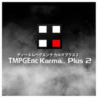 TMPGEnc KARMA.. Plus 2 【ダウンロード版】