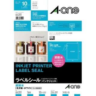 ラベルシール インクジェット 超耐水タイプ ホワイト 64201 [A4 /10シート /1面 /光沢]