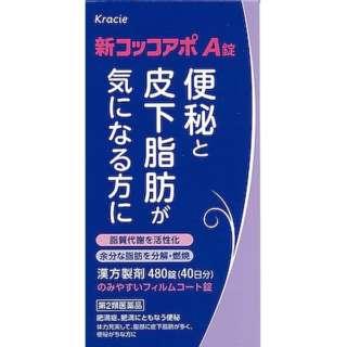 【第2類医薬品】 新コッコアポA錠(480錠)