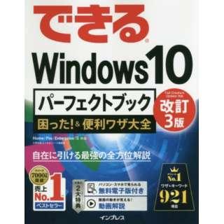 Windows10パーフェクトブッ 改3