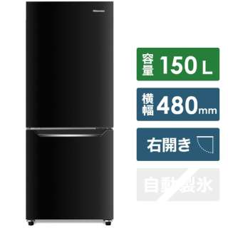 HR-D15CB 冷蔵庫 パールブラック [2ドア /右開きタイプ /150L] [冷凍室 46L]《基本設置料金セット》
