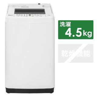 HW-T45C 全自動洗濯機 ホワイト [洗濯4.5kg /乾燥機能無 /上開き]
