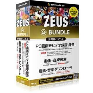 〔Win版〕 ZEUS Bundle ~万能バンドル~ 画面録画/録音/動画&音楽ダウンロード [Windows用]