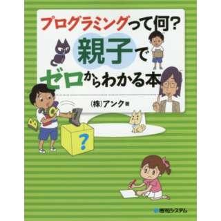 【書籍】プログラミングって何?親子でゼロからわかる本