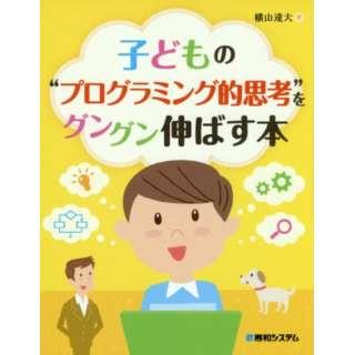 """【書籍】子どもの""""プログラミング的思考""""をグングン伸ばす本"""