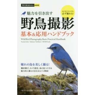 【単行本】今すぐ使えるかんたんmini 野鳥撮影 魅力を引き出す 基本&応用ハンドブック