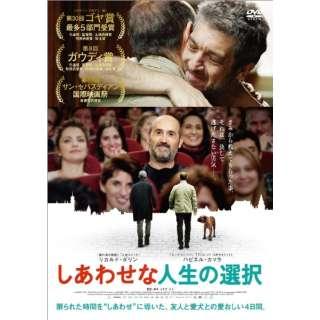 しあわせな人生の選択 【DVD】