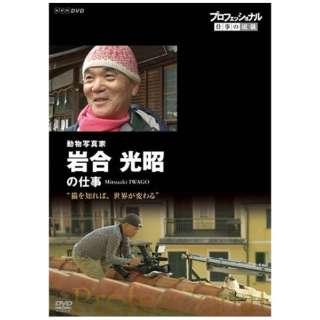 プロフェッショナル 仕事の流儀 第15期 動物写真家・岩合光昭の仕事 猫を知れば、世界が変わる 【DVD】