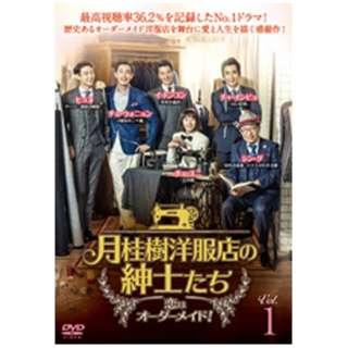 月桂樹洋服店の紳士たち~恋はオーダーメイド!~ DVD-BOX I 【DVD】