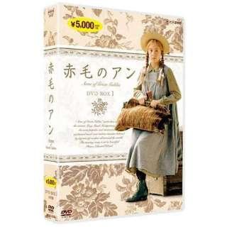 赤毛のアン DVDBOX 1 【DVD】