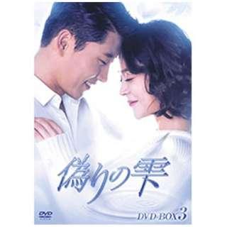 偽りの雫 DVD-BOX III 【DVD】