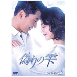 偽りの雫 DVD-BOX II 【DVD】