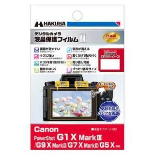 液晶保護フィルム MarkII(キヤノン PowerShot G1 X MarkIII / G9 X MarkII / G7 X MarkII / G5 X 専用) DGF2-CAG1XM3