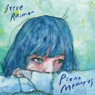 スティーヴ・レイマン:ピアノ・メモリーズ MUCE-1012 【CD】