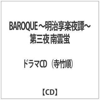 BAROQUE-明治享楽夜譚- 第三夜 南雲蛍 【CD】
