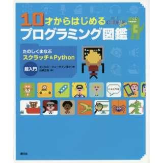 【書籍】10才からはじめるプログラミング図鑑 たのしくまなぶスクラッチ&Python超入門
