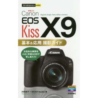【単行本】今すぐ使えるかんたんmini Canon EOS Kiss X9 基本&応用 撮影ガイド