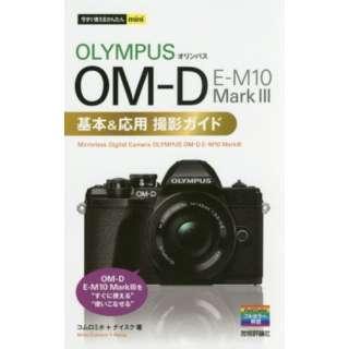 【単行本】今すぐ使えるかんたんmini OLYMPUS OM-D E-M10 Mark III 基本&応用 撮影ガイド