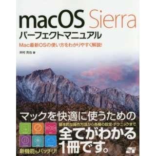 【実用書】macOS Sierra パーフェクトマニュアル