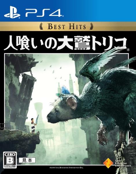 人喰いの大鷲トリコ [Best Hits] [PS4]