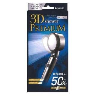シャワーヘッド 「3Dシャワープレミアム」 3DX1A
