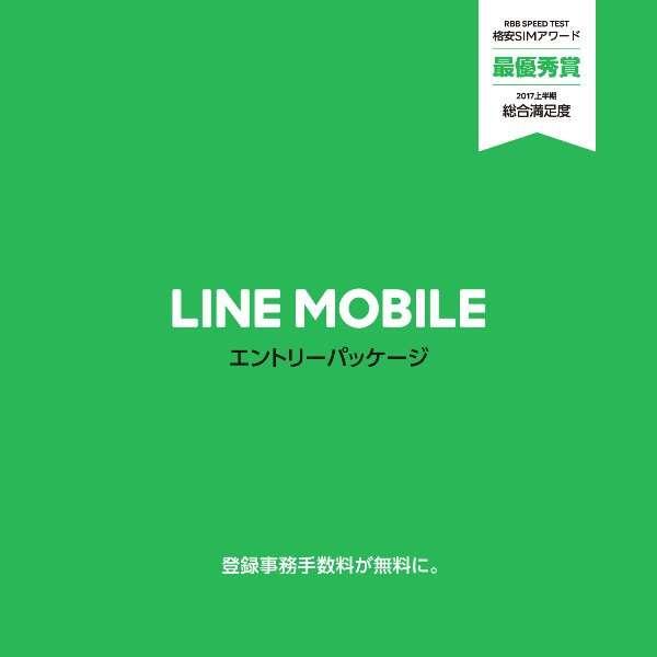 LINEモバイル 音声通話SIM+データSIM(SMS) 統合版エントリーパック ドコモ/ソフトバンク対応SIMカード