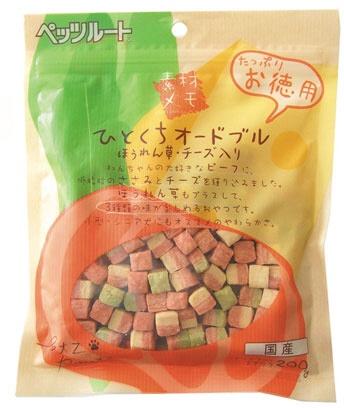 素材メモ ひとくちオードブル ほうれん草・チーズ入り お徳用 200g