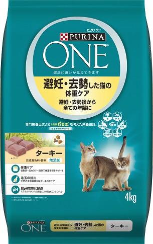ピュリナ ワン 避妊・去勢した猫の体重ケア 子ねこから全ての年齢に ターキー 4kg