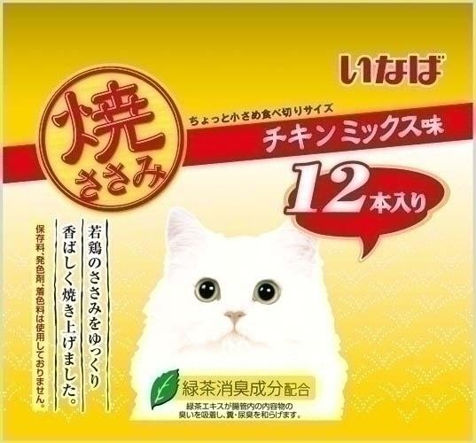 焼ささみ チキンミックス味 12本
