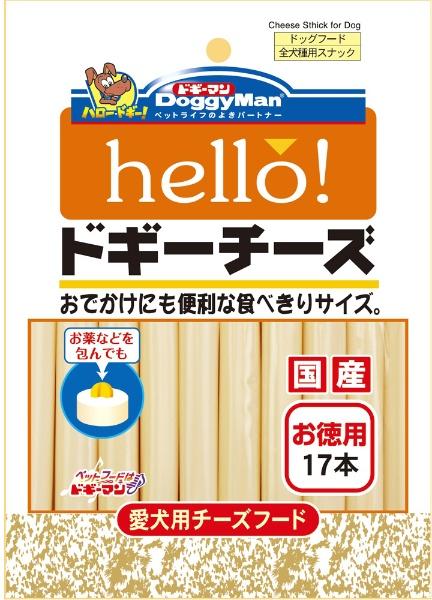 ドギーマン hello! ドギーチーズ 17本