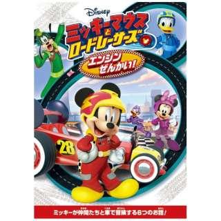 ミッキーマウスとロードレーサーズ/エンジンぜんかい! 【DVD】