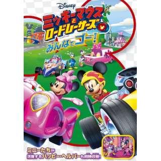ミッキーマウスとロードレーサーズ/みんなでゴー! 【DVD】