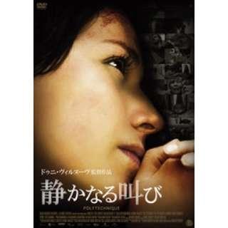 静かなる叫び 【DVD】