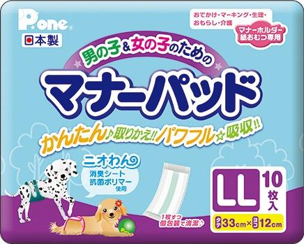 P.one 男の子&女の子のためのマナーパッド LLサイズ 10枚