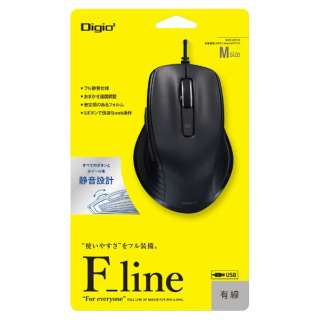 マウス Digio2 F_lineシリーズ Mサイズ ブラック MUS-UKF145BK [BlueLED /有線 /5ボタン /USB]