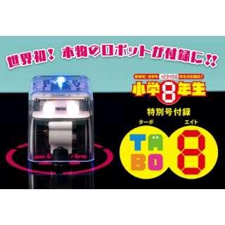 小学8年生特別号 ロボット「TABO 8」