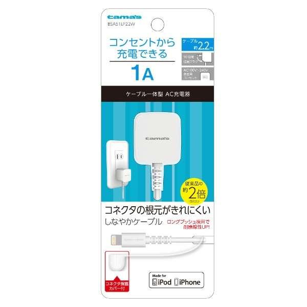 [ライトニング]  ケーブル一体型AC充電器 キャップ付き1A 2.2M ホワイト BSA51LP22W ホワイト [2.2m]
