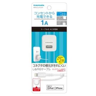 [ライトニング]  ケーブル一体型AC充電器 キャップ付き1A 2.2Mケープル付 BSA51LUP22W ホワイト [2.2m]