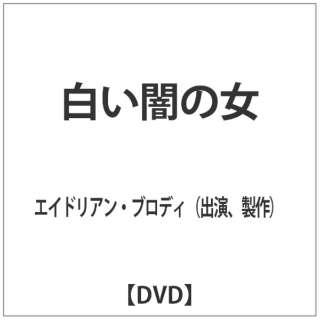 白い闇の女 【DVD】 【DVD】