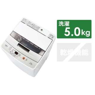 AQW-BK50F-W 全自動洗濯機 ホワイト [洗濯5.0kg /乾燥機能無 /上開き]