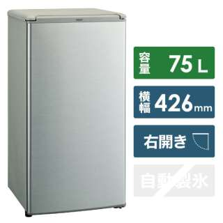 AQR-8G-S 冷蔵庫 ブラッシュシルバー [1ドア /右開きタイプ /75L] 《基本設置料金セット》