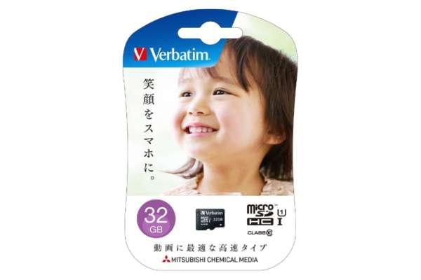 マイクロSDカードのおすすめ15選 三菱ケミカルメディア 「microSDHCカード Verbatim(バーベイタム)」 MHCN32GJVZ5(32GB)