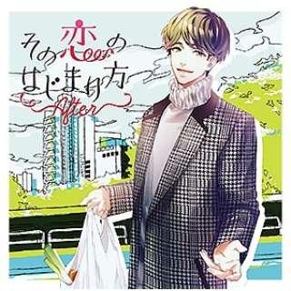 (ドラマCD)/その恋のはじまり方After vol.2 小野瀬忍 【CD】