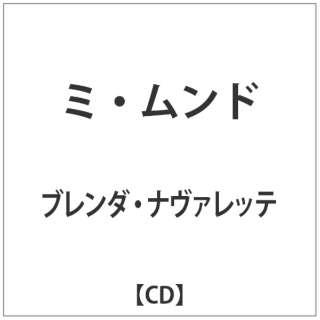 ブレンダ・ナバレテ/ ミ・ムンド 【CD】