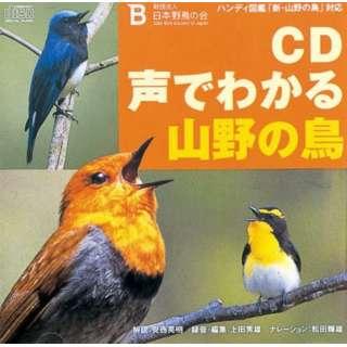 CD 声でわかる山野の鳥